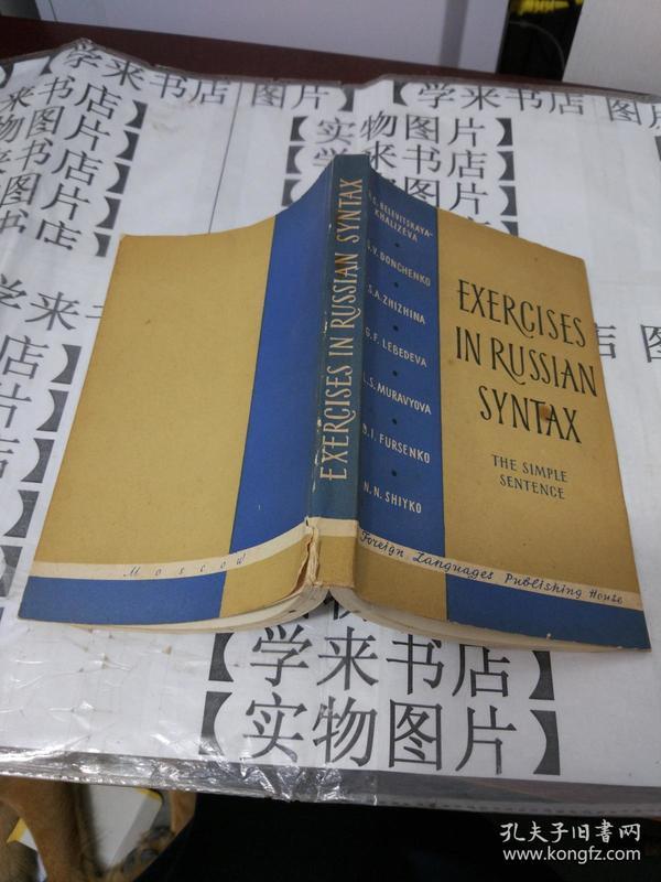 外文版 详注俄语句法练习     天5