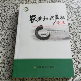 农业知识产权论丛2007