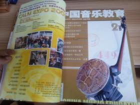 中国音乐教育   2005年第1-6期  共6期合订本