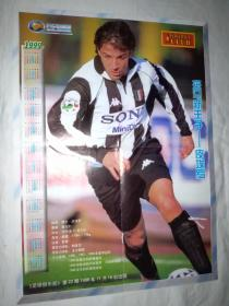 足球明星海报(足球俱乐部1998年赠页)6开双面(皮埃罗)1999年历版