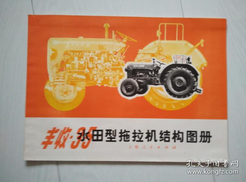 丰收-35水田型拖拉机结构图册