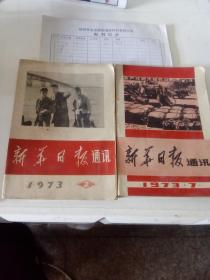 新华日报通讯    1973    ,2,7