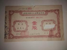 吴县浒关工人消费合作社股票凭证