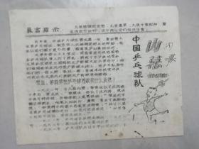 文革资料:中国乒乓球队内幕 (油印本 )