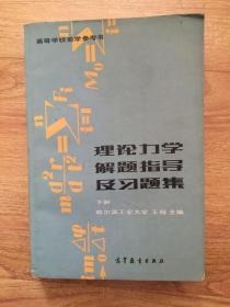 理论力学解题指导及习题集 下册