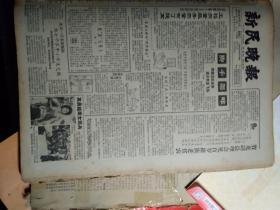 1965年10月13《新民晚报》