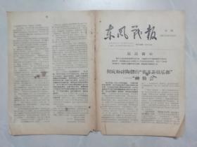 东风战报1967.10.15 增刊--彻底粉碎陶铸的裴多菲倶乐部神仙会