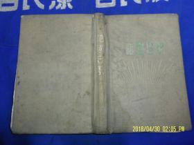 老日记本:  祖国日记  36开 布面 (北京老照片.风光画插页)