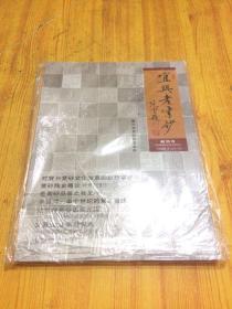 宜兴老紫砂 创刊号2008.5(总第一期) 【全新】