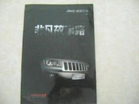 中国国家地理 JEEP极致之旅2011