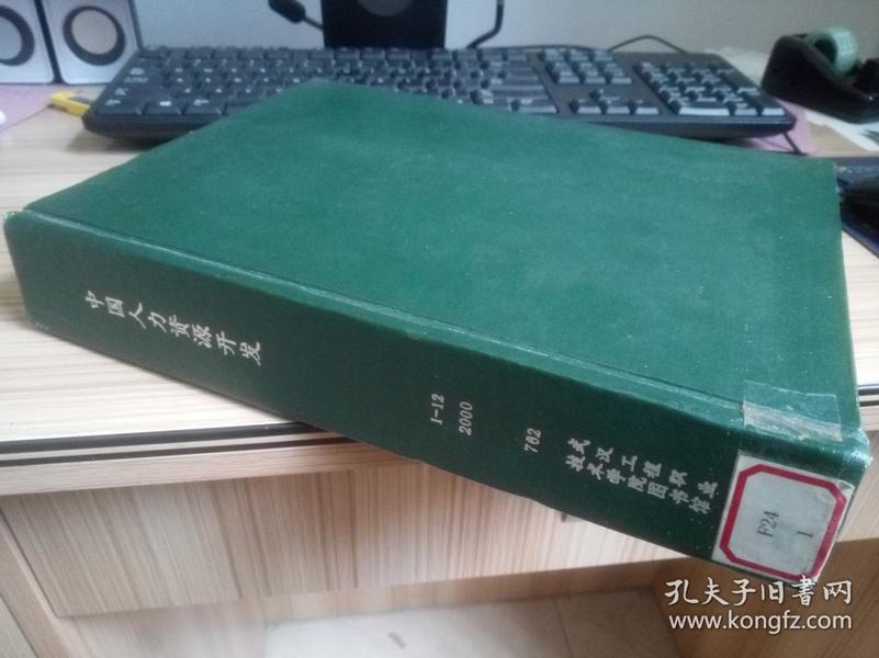 中国人力资源开发   2000年全年12期 精装 合订本