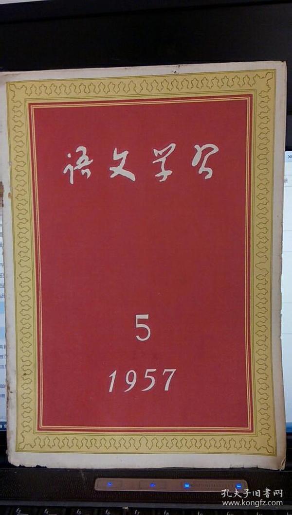语文学习 1957版第5期