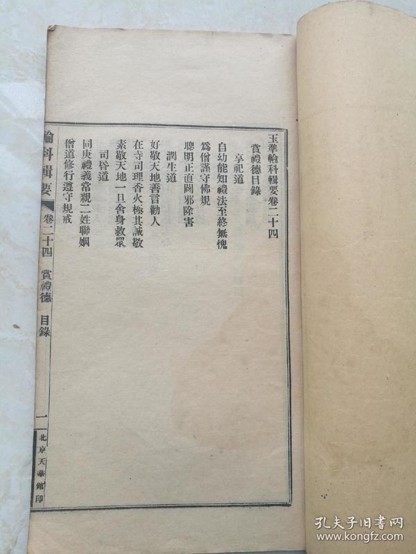 稀见善书。玉准轮科辑要卷二十四。北京天华馆印,龙凤山述古老人题