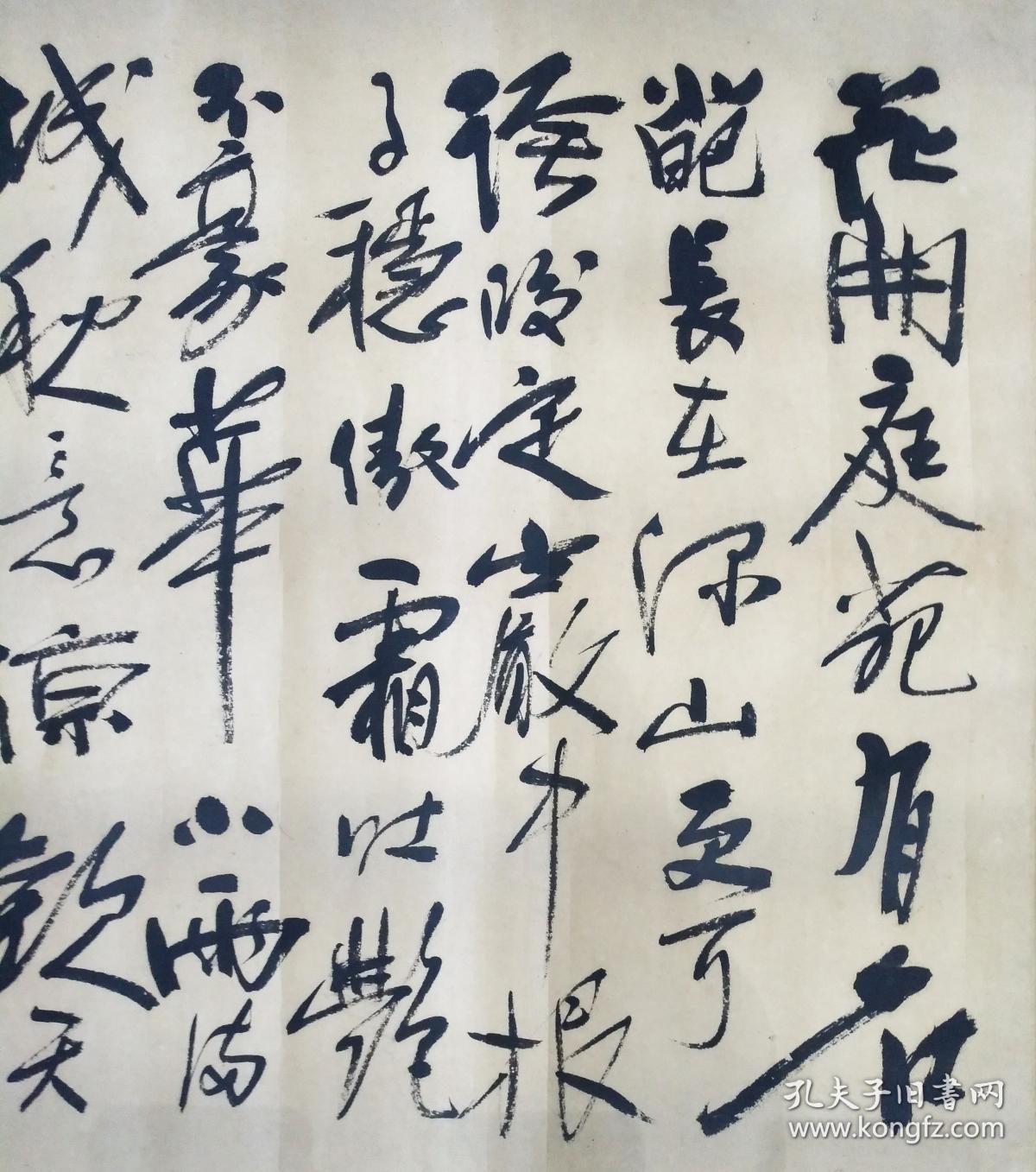精品 重庆万州著名书法家 余仲九 书法 花开庭苑有名葩图片