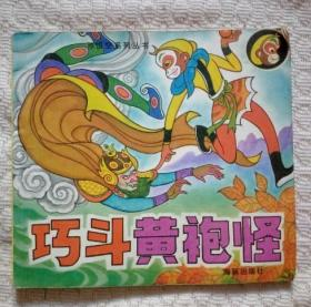 孙悟空系列丛书 巧斗黄袍怪