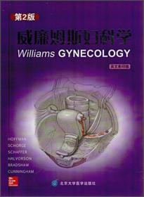 威廉姆斯妇科学(第2版 英文影印版) [Williams GYNECOLOGY]