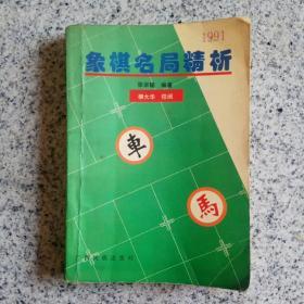 1991 象棋名局精析