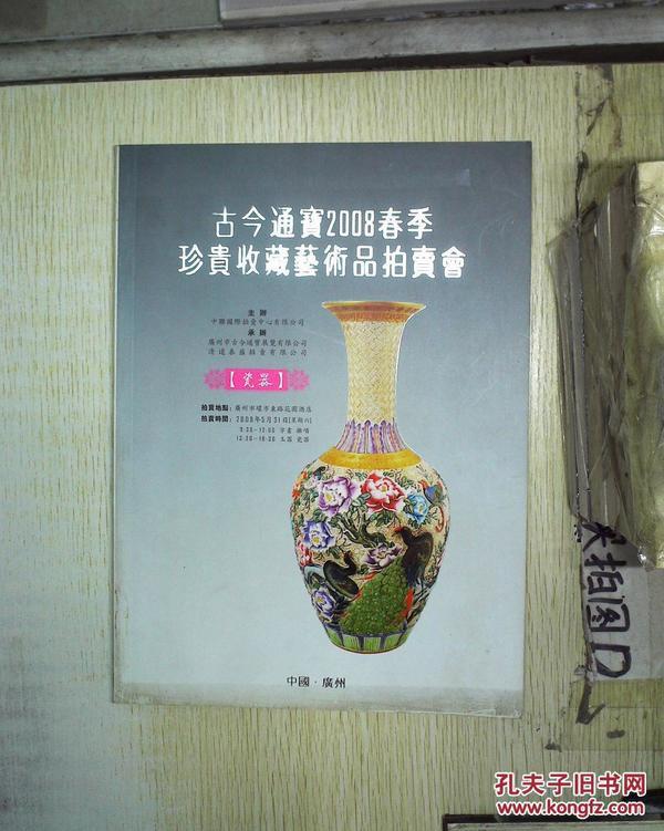 古今通宝2008春季珍贵收藏艺术品拍卖会―《瓷器》 。/中国嘉德