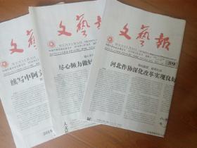 文艺报(从2008年起至今各期,需要哪期找哪期)