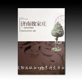 《济南魏家庄—战国至明清墓葬》