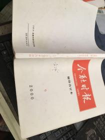 金融时报:缩印合订本2000/9