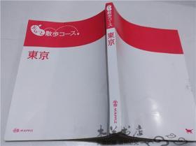原版日本日文书 ぶらつと散歩コ―ス东京 黑田茂夫 昭文社 2012年9月 大32开平装