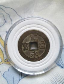 宽永通宝 背水纹美品28mm一枚