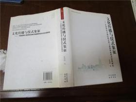 文化传播与仪式象征:中国西南少数民族宗教与道教祭祀仪式比较研究