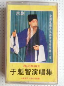 老磁带:京剧《于魁智演唱集(梅花奖得主)》私藏品如图
