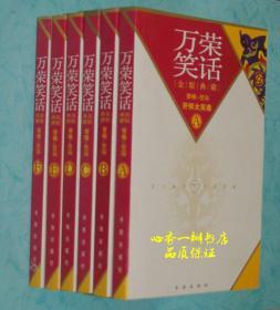 万荣笑话(金版典藏)【ABCDEF全六卷】包邮/全网最低价