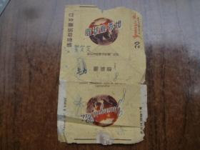 圆球牌老烟标    8品   59年出品