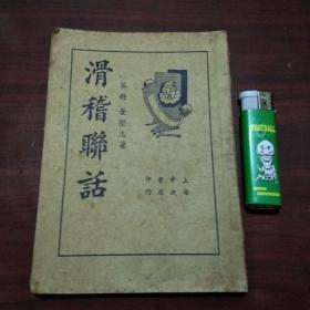 滑稽联话(上海中央书店民国二十四年初版初印)(所收笑话联语说部文字嬉笑嘲讽别具一格。)