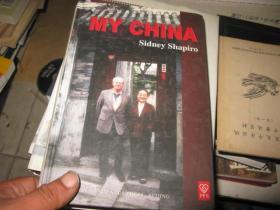 MY CHINA sidney shapirO