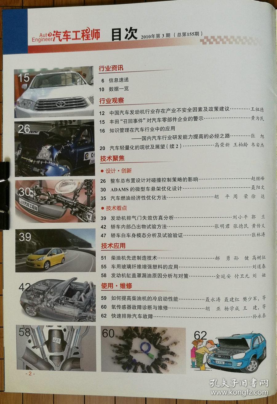 《汽车工程师》杂志 2010年 2月刊,3月刊,4月刊,5月刊,8月刊,9月刊,10图片
