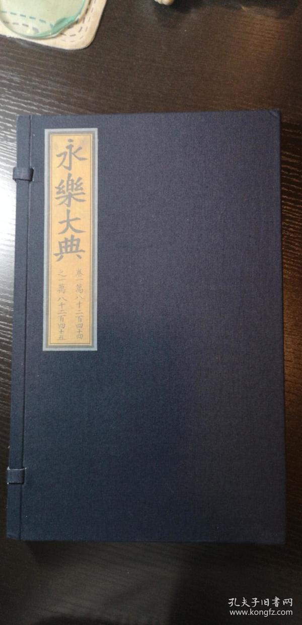 《永乐大典》卷18244-18245(一函一册)