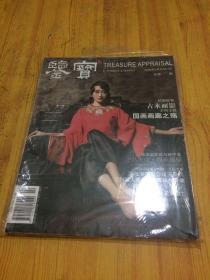 鉴宝:2008年9月刊(总第20期)