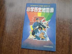 小学历史地图册     85品   90年三版三印