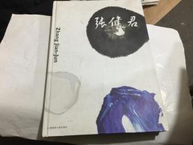《張健君》 藝術畫冊(作品集中國畫 攝影集)【8開精裝本】2012年11月一版一印