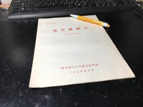毛主席指示 陆军第十六军演习指导部