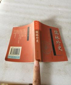 儒林外史(白话本)-中国古典文学名著袖珍文库
