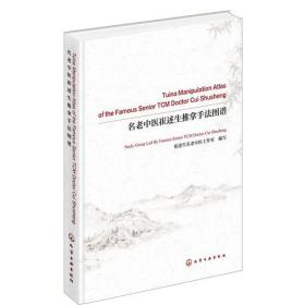 名老中医崔述生推拿手法图谱 Tuina Manipulation Atlas of the Famous Senior TCM Doctor Cui Shusheng:英文