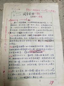 毛志成手稿《同车前往》