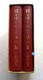 【羽田博士史学论文集(精装全2册】 羽田亨 同朋舍1975年 1648页