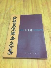 徐静斐怀鸿书画集(徐静斐签赠)