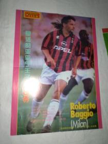 足球明星海报(足球俱乐部1998年赠页)6开双面(贝克汉姆)巴乔