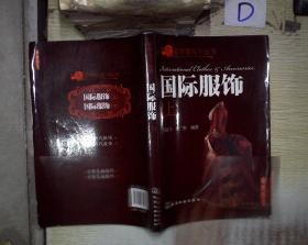华裳天下丛书--国际服饰(上) 。、