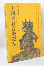 中国佛教音乐选萃