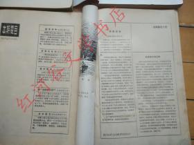 外国文学丛刊-----译林1980年1-4期(季刊全四册合售,收长篇小说《吕蓓卡》《克雷默夫妇之争》《沙海涛声》)