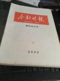 金融时报:缩印合订本2000/12