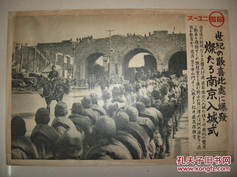 日本侵华罪证 1937年同盟写真 日军南京入城式 上海派遣军总司令松井石根 中山门